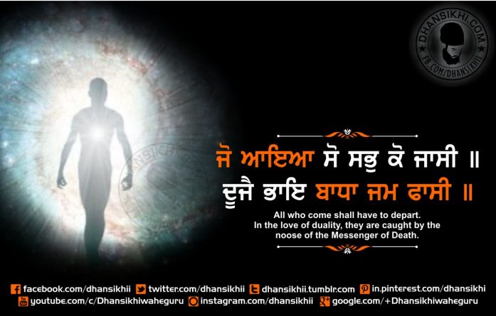 Gurbani Quotes - Jo Aaeiaa So Sabh Ko Jaasee