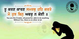 Gurbani Quotes - Thoo Karan Kaaran Samarathh Hehi