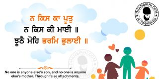 Gurbani Quotes - N Kis Kaa Pooth