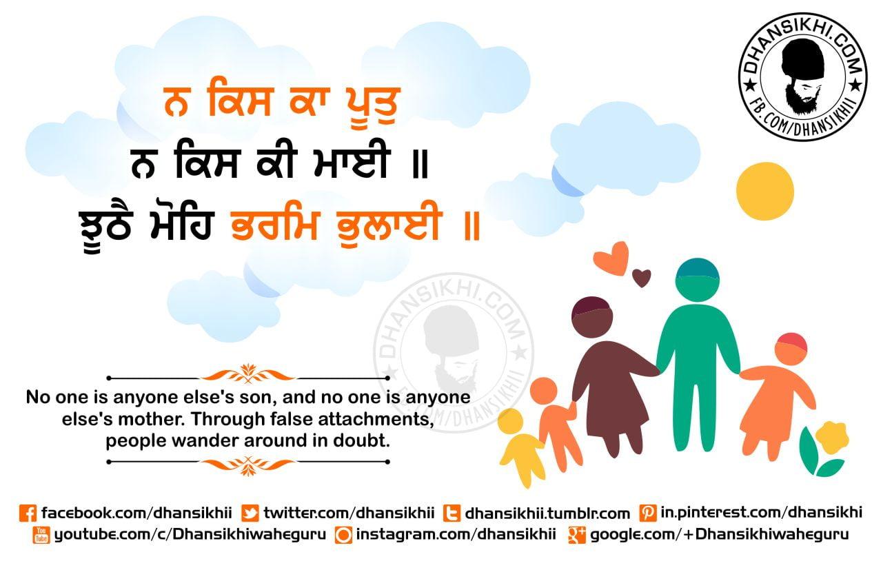 Gurbani Quotes - N Kis Kaa Pooth