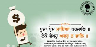 Gurbani Quotes - Pooja Prem Maya Parjaal