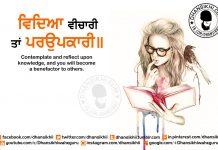 Gurbani Quotes - Vidhiaa Veechaaree Thaan Paroupakaaree