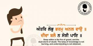 Anthar Lobh Bharam Anal Vaao