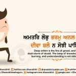 Gurbani Quotes – Anthar Lobh Bharam Anal, Gurbani Quotes, Sikh Photos, Gurmukhi Quotes, Gurbani Arth, Waheguru, HD Sikh Wallpaper