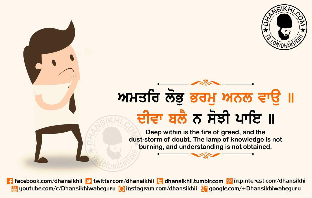 Gurbani Quotes - Anthar Lobh Bharam Anal
