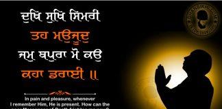 Gurbani Quotes - Dhukh Sukh Simaree Theh