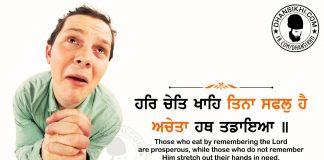 Gurbani Quotes - Har Chaeth Khaahi Thinaa