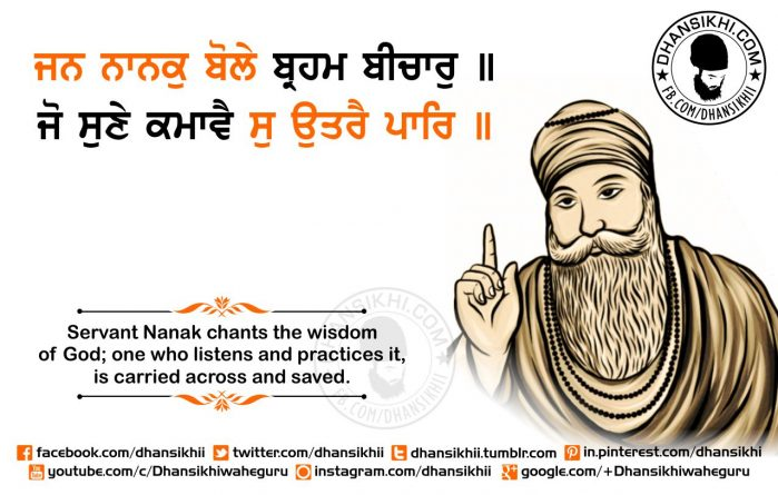 Gurbani Quotes - Jan Naanak Bolae Breham