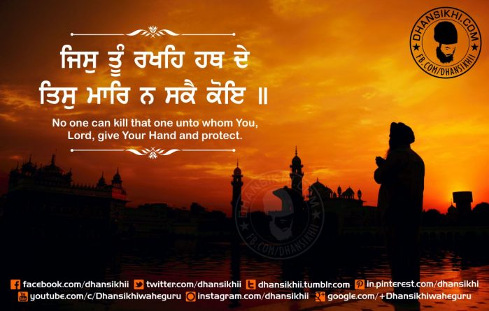 Gurbani Quotes - Jis Thoon Rakhehi Hathh Dhae