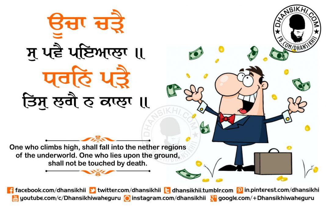 Gurbani Quotes - Oochaa Charrai S Pavai