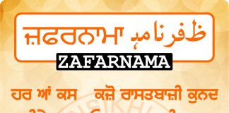 ZAFARNAMAH, ਜ਼ਫ਼ਰਨਾਮਾਹੑ, ظفرنامه Post 101