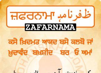 ZAFARNAMAH, ਜ਼ਫ਼ਰਨਾਮਾਹੑ, ظفرنامه Post 102