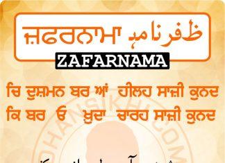 ZAFARNAMAH, ਜ਼ਫ਼ਰਨਾਮਾਹੑ, ظفرنامه Post 103