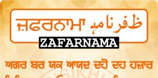 ZAFARNAMAH, ਜ਼ਫ਼ਰਨਾਮਾਹੑ, ظفرنامه Post 104