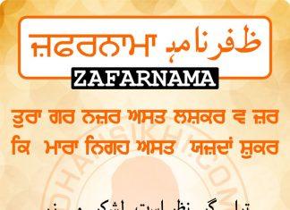 ZAFARNAMAH, ਜ਼ਫ਼ਰਨਾਮਾਹੑ, ظفرنامه Post 105
