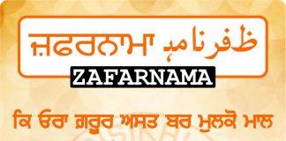 ZAFARNAMAH, ਜ਼ਫ਼ਰਨਾਮਾਹੑ, ظفرنامه Post 106
