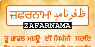 ZAFARNAMAH, ਜ਼ਫ਼ਰਨਾਮਾਹੑ, ظفرنامه Post 107