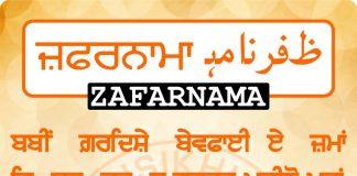 ZAFARNAMAH, ਜ਼ਫ਼ਰਨਾਮਾਹੑ, ظفرنامه Post 108