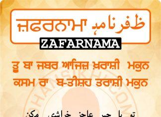 ZAFARNAMAH, ਜ਼ਫ਼ਰਨਾਮਾਹੑ, ظفرنامه Post 109