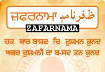ZAFARNAMAH, ਜ਼ਫ਼ਰਨਾਮਾਹੑ, ظفرنامهPost 110