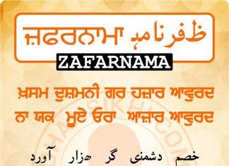 ZAFARNAMAH, ਜ਼ਫ਼ਰਨਾਮਾਹੑ, ظفرنامه Post 111