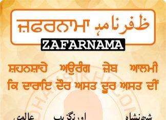 Zafarnama Post 94