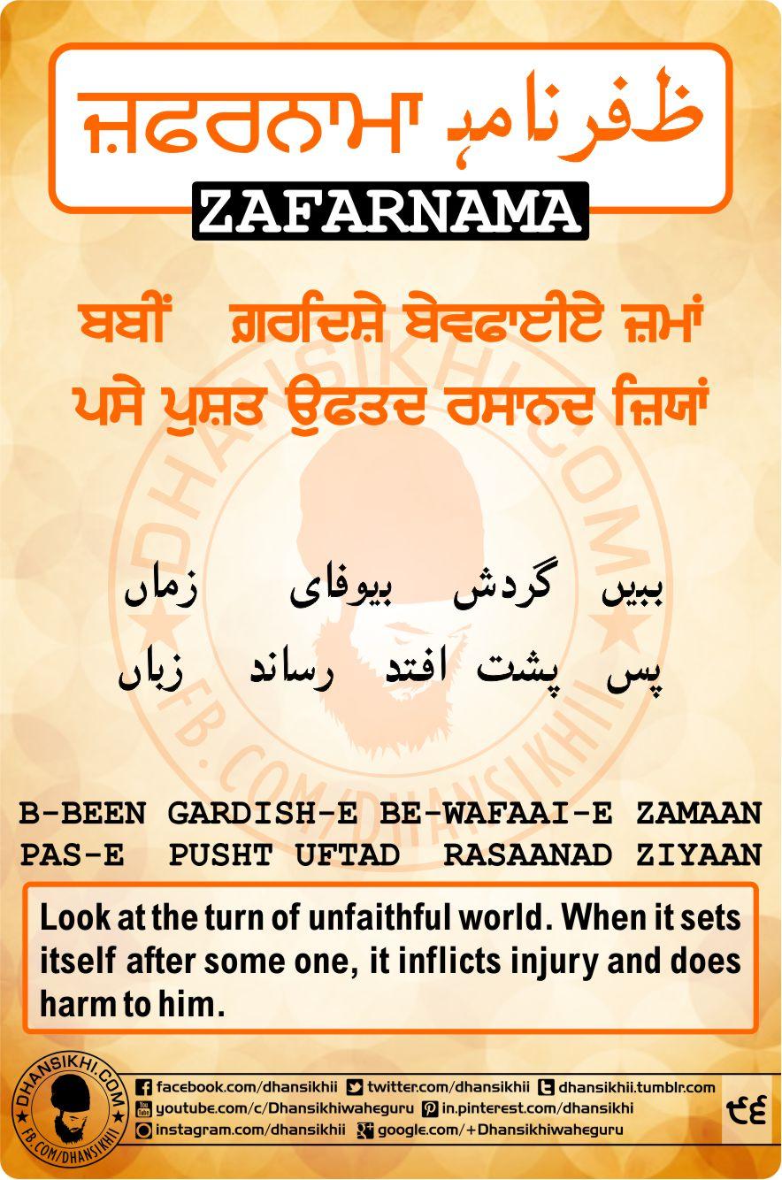 ZAFARNAMAH, ਜ਼ਫ਼ਰਨਾਮਾਹੑ, ظفرنامه Post 96