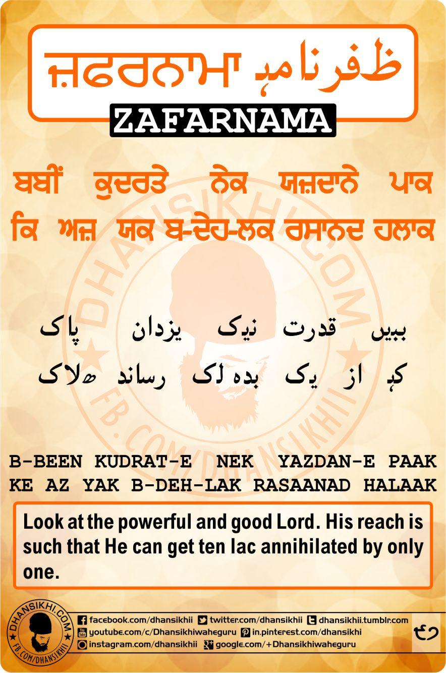 ZAFARNAMAH, ਜ਼ਫ਼ਰਨਾਮਾਹੑ, ظفرنامه Post 97