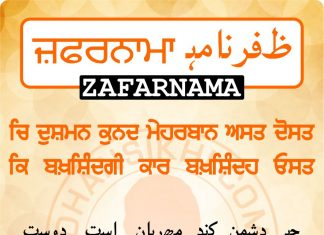ZAFARNAMAH, ਜ਼ਫ਼ਰਨਾਮਾਹੑ, ظفرنامه Post 98