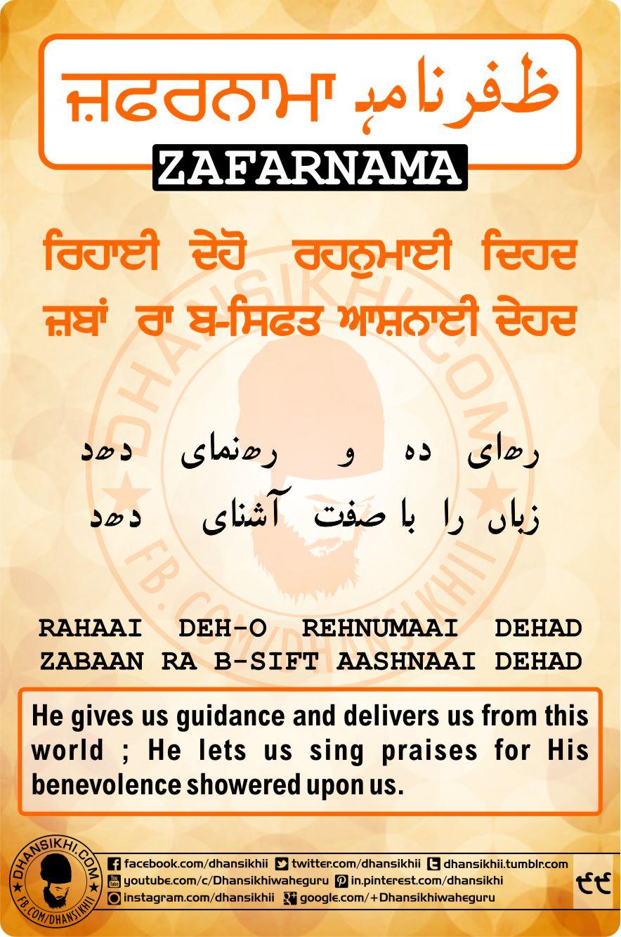 ZAFARNAMAH, ਜ਼ਫ਼ਰਨਾਮਾਹੑ, ظفرنامه Post 99