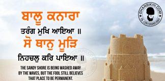 Gurbani Quotes - Baaloo Kanaaraa Tharang Mukh