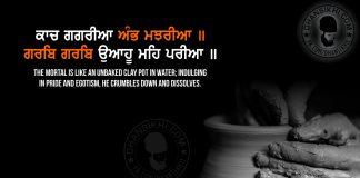 Gurbani Quotes - Kaach Gagareeaa Anbh Majhareeaa