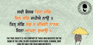 Gurbani Quotes - Sachee Baisak Thinhaa Sang