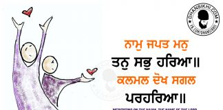 Gurbani Quotes - Naam Japath Man Than