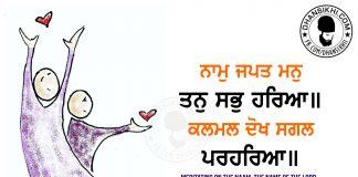 Gurbani Quotes - Naam Japath Man Than
