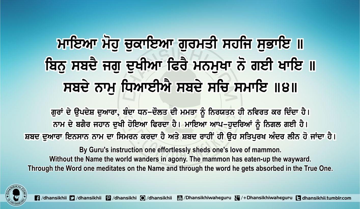 Sri Guru Granth Sahib Ji Arth Ang 67 Post 1