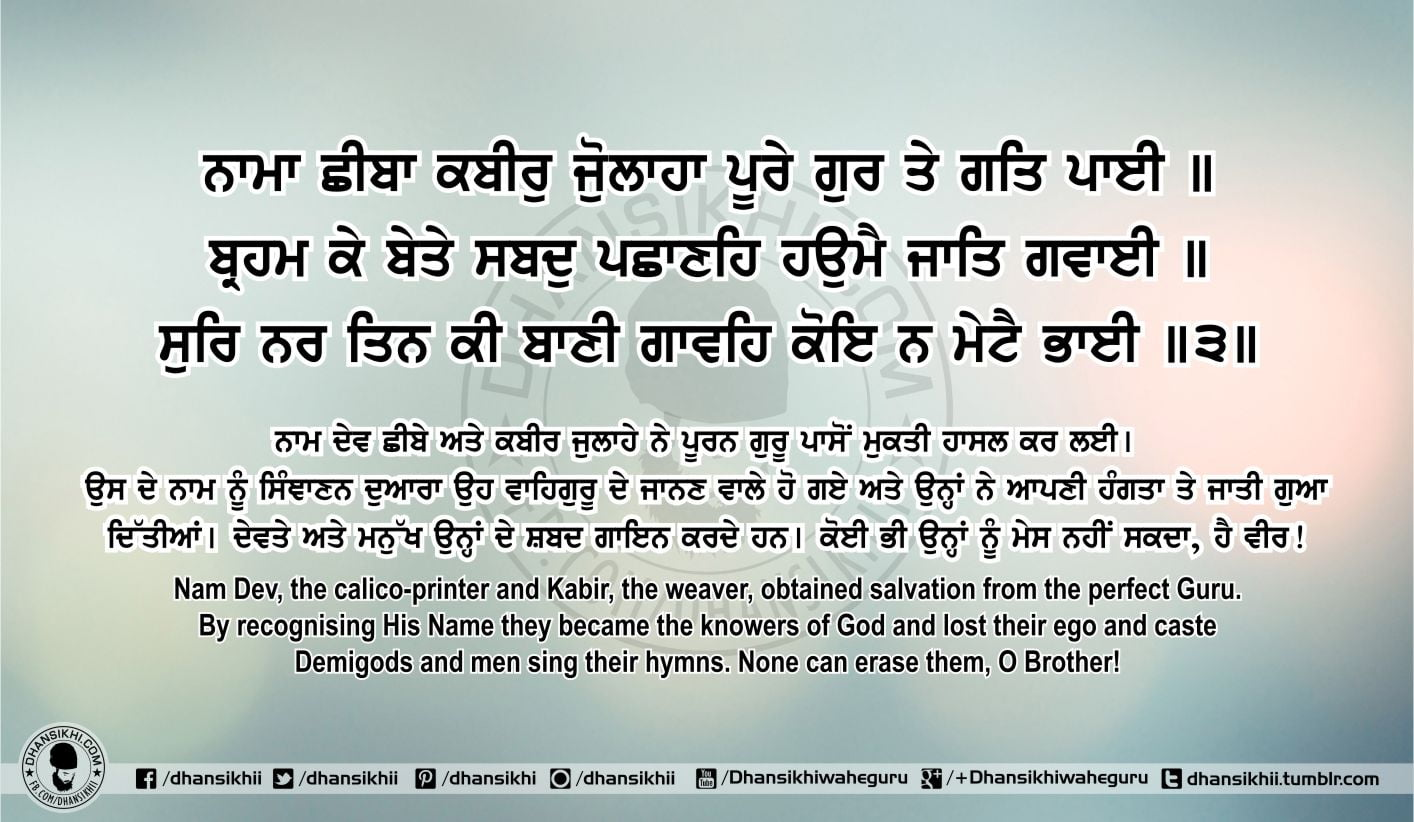 Sri Guru Granth Sahib Ji Arth Ang 67 Post 10
