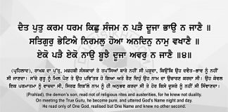 Sri Guru Granth Sahib Ji Arth Ang 67 Post 11