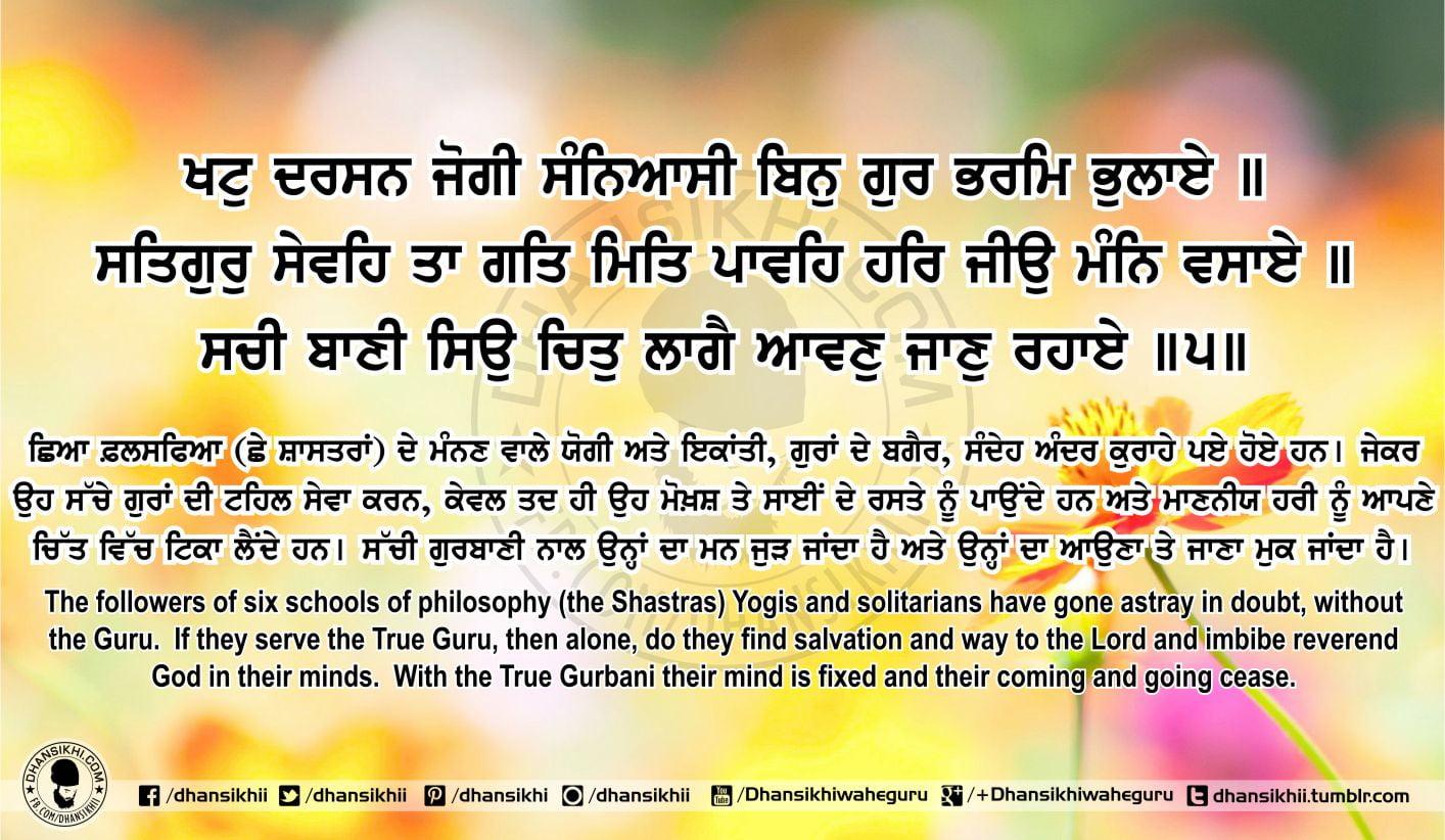 Sri Guru Granth Sahib Ji Arth Ang 67 Post 12