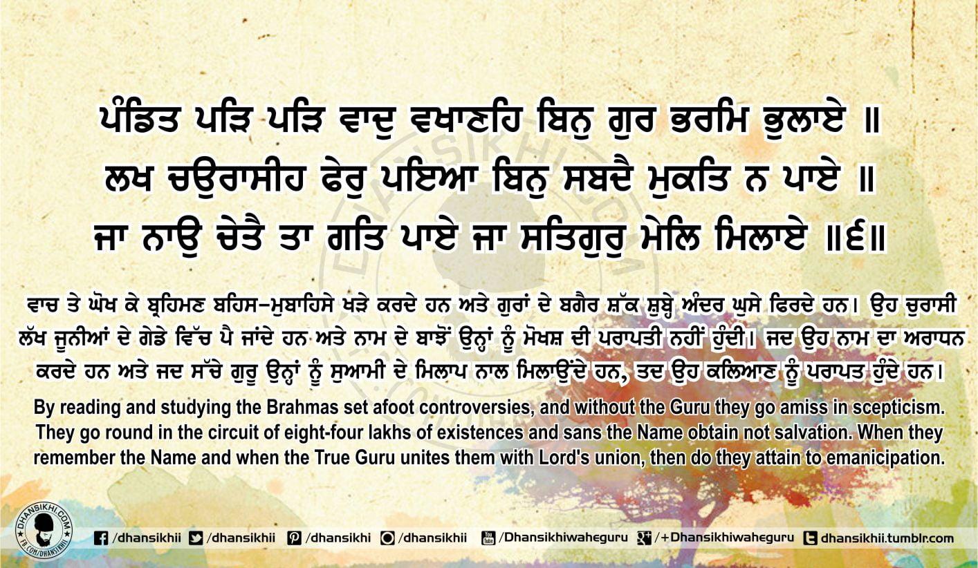 Sri Guru Granth Sahib Ji Arth Ang 67 Post 13