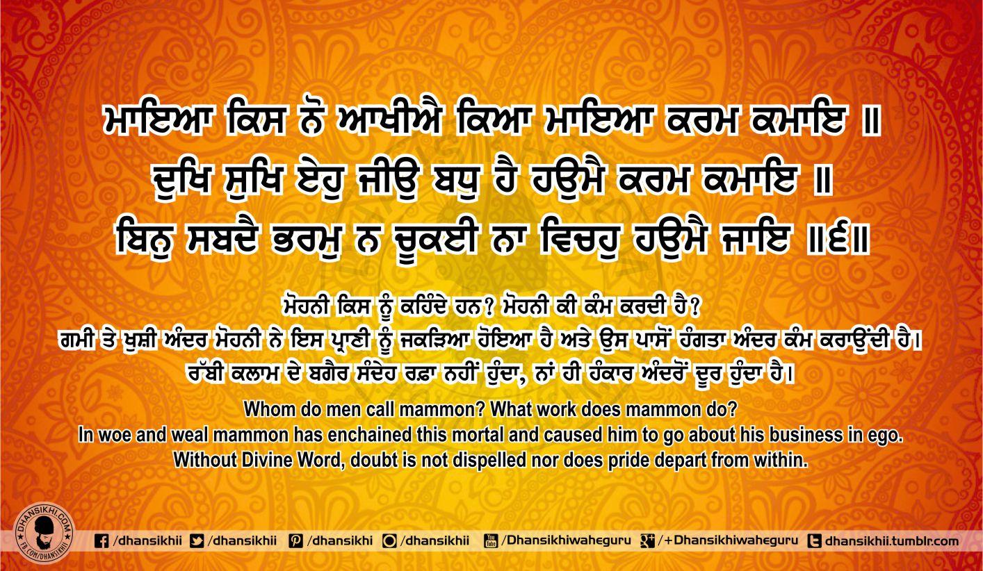 Sri Guru Granth Sahib Ji Arth Ang 67 Post 3