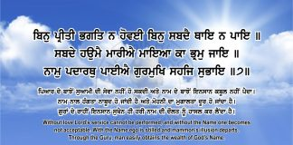 Sri Guru Granth Sahib Ji Arth Ang 67 Post 4