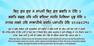 Sri Guru Granth Sahib Ji Arth Ang 67 Post 5