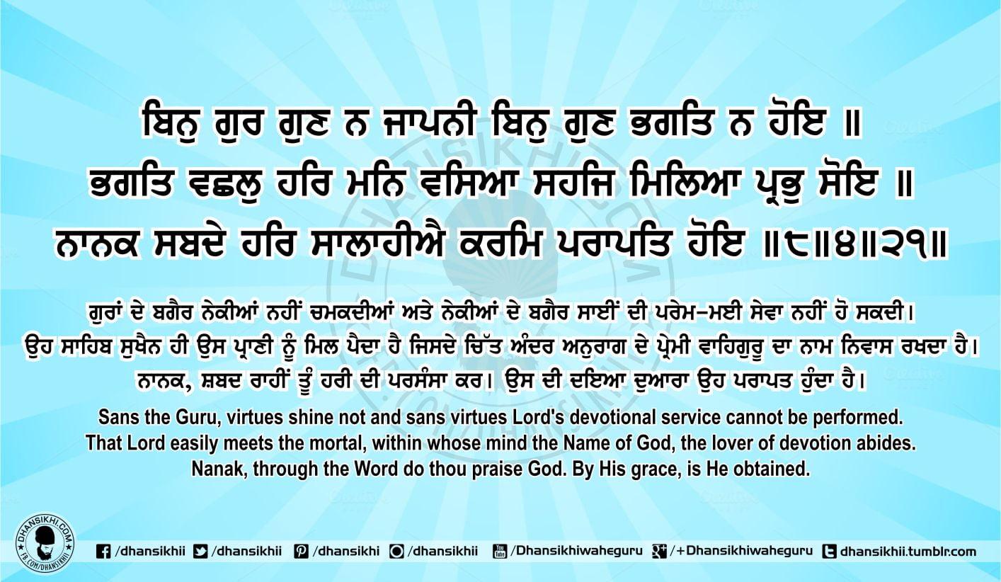 Sri Guru Granth Sahib Ji Arth Ang 67 Post 5