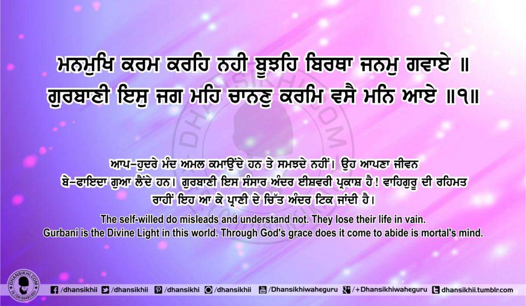Sri Guru Granth Sahib Ji Arth Ang 67 Post 7