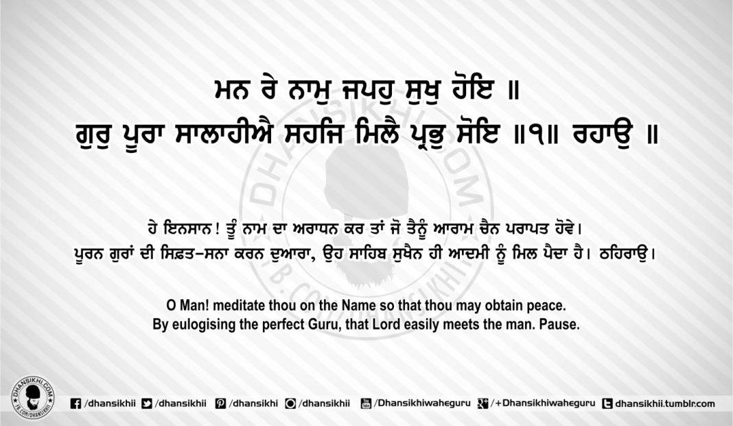 Sri Guru Granth Sahib Ji Arth Ang 67 Post 8