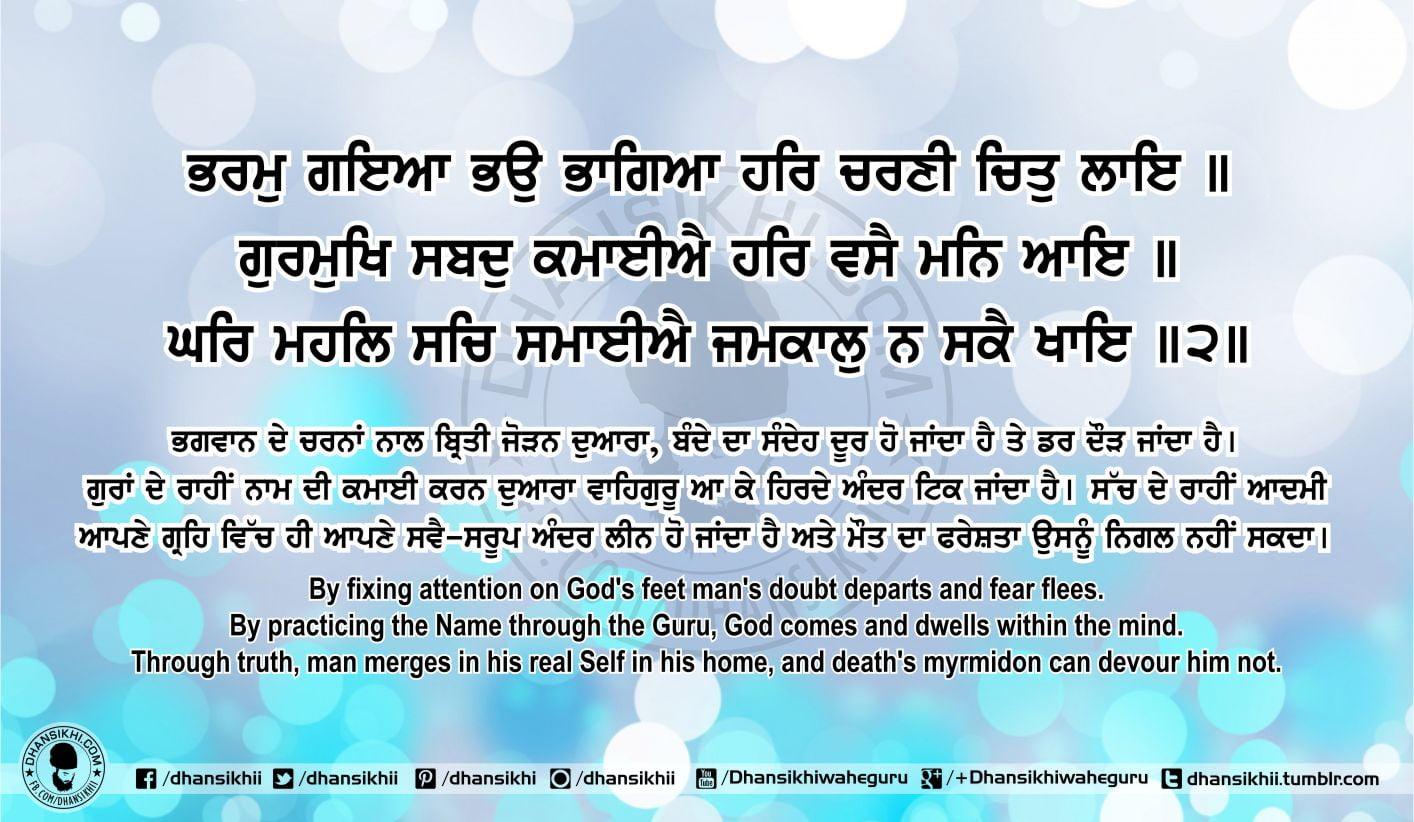 Sri Guru Granth Sahib Ji Arth Ang 67 Post 9
