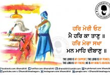 Gurbani Quotes - Har Maeree Outt Mai Har
