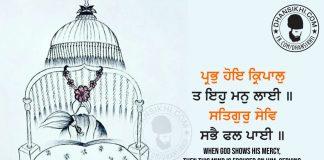 Gurbani Quotes - Prabh Hoe Kirapaal Th Eihu Man