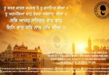 Gurbani Quotes - Thoo Karan Kaaran Samarathh